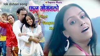 New Nepali Song | Bishnu Majhi | Phool Googan Ko | Lok Dohori Song 2074/2017 | Official HD