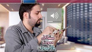 صوت الايفون ضعيف ويتغير من كيفه ؟ السبب والحل - ميزة لاطالة وقت البطارية