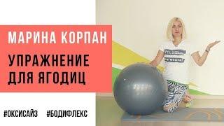 Бодифлекс упражнение для ягодиц. Бодифлекс с Мариной Корпан. Как похудеть при помощи бодифлекс