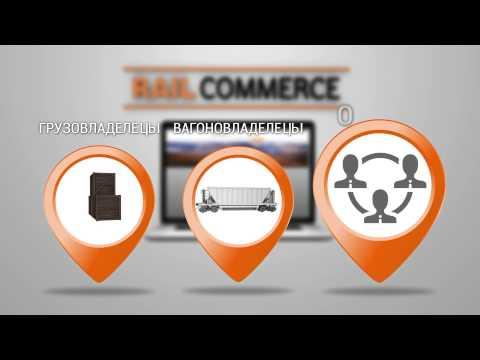 Rail Commerce - железнодорожные перевозки.