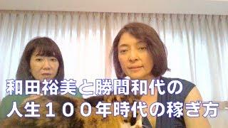 YouTube動画:人生100年時代の稼ぎ方、新刊の紹介。著者の和田裕美さんと勝間和代より