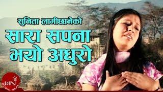 New Lok Dohori Song   Sara Sapana Bhayo Adhuro - Sunita Lamichhane