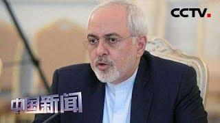 [中国新闻] 伊朗外长扎里夫要求外部势力离开波斯湾地区 | CCTV中文国际