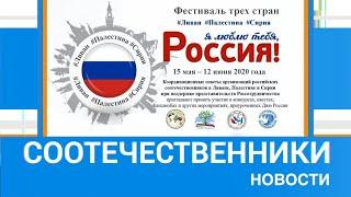 Новости из мира российских соотечественников - №07-2020