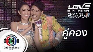 คู่คอง | love is in the air channel 3 charity concert | แต้ว ณฐพร - เคน ภูภูมิ - ณเดชน์