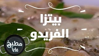 بيتزا الفريدو - غادة التلي