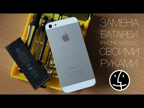 Как поменять батарею на айфоне 5