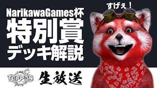Support the stream: https://streamlabs.com/ナリカワゲームズ 【5/16(土) 13:00~】第4回 NarikawaGames杯開催! https://tonamel.com/competition/mXPkT ーーーーー ...