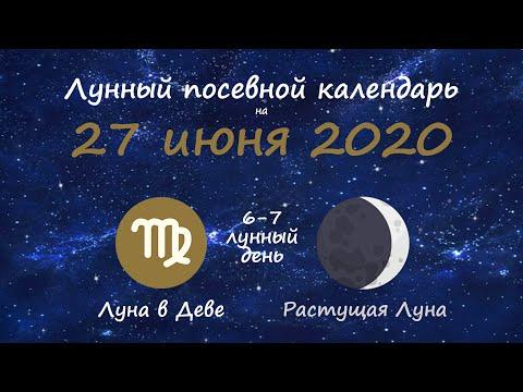 [27 июня 2020] Лунный посевной календарь огородника-садовода