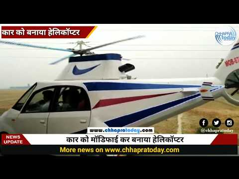 Car को modify कर बना दिया Helicopter | Chhapra Today