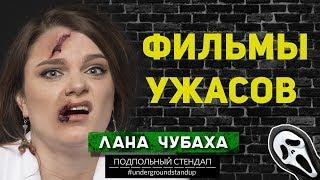 Лана Чубаха  - Фильмы ужасов.