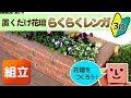 【素敵なお庭づくり】あっという間にできるレンガ花壇♪簡単すぎるレンガDIY