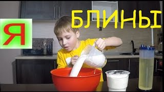 КАК СДЕЛАТЬ БЛИНЫ на молоке делать тонкие блинчики тесто приготовить жарить готовить рецепт испечь