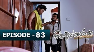Hithuwakkaraya | Episode 83 | 24th January 2018 Thumbnail