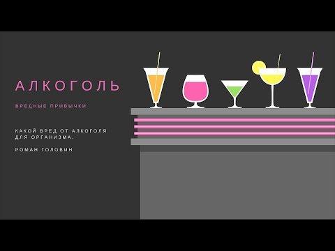 Роман Головин - Вредные привычки (Алкоголь)