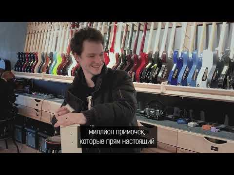 Специализированный магазин электрогитар в Москве