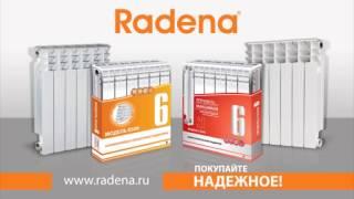 Радиаторы Radena. Разработаны в Италии. Созданы для России(Радиаторы Radena. Разработаны в Италии. Созданы для России., 2015-08-13T13:06:56.000Z)