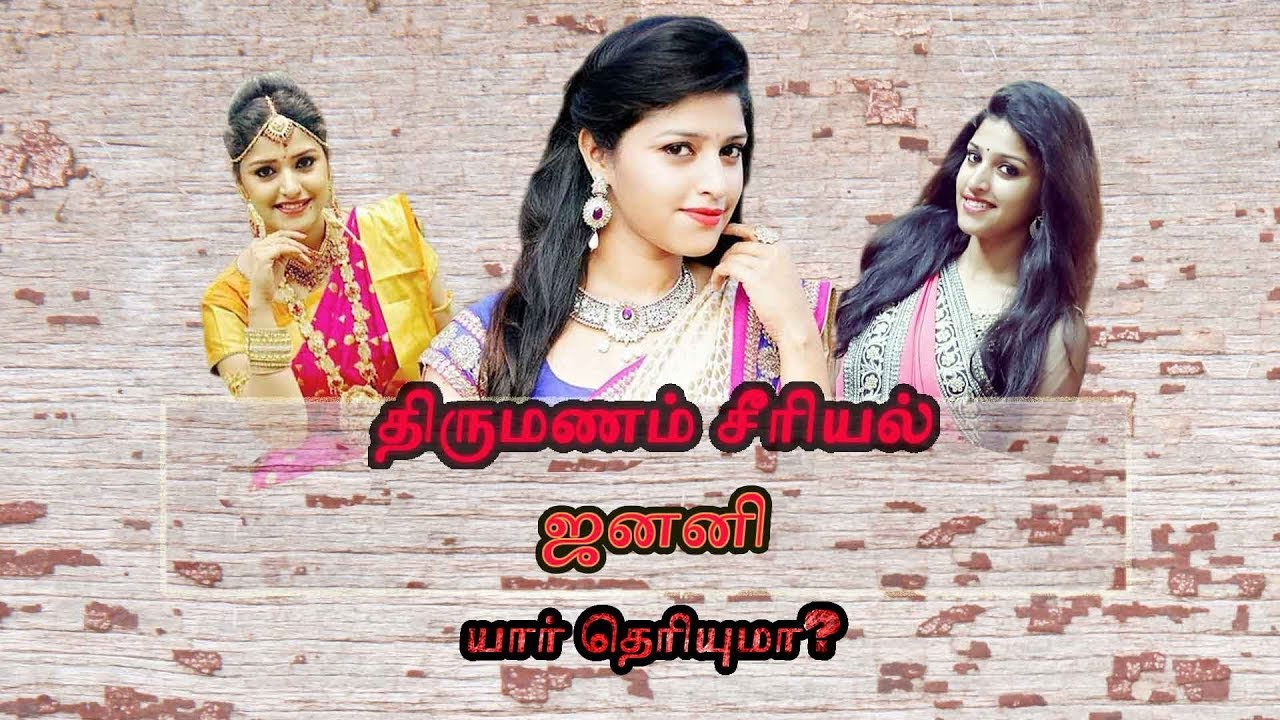 Thirumanam Serial Wiki, Cast & Crew, Hero, Heroine, real