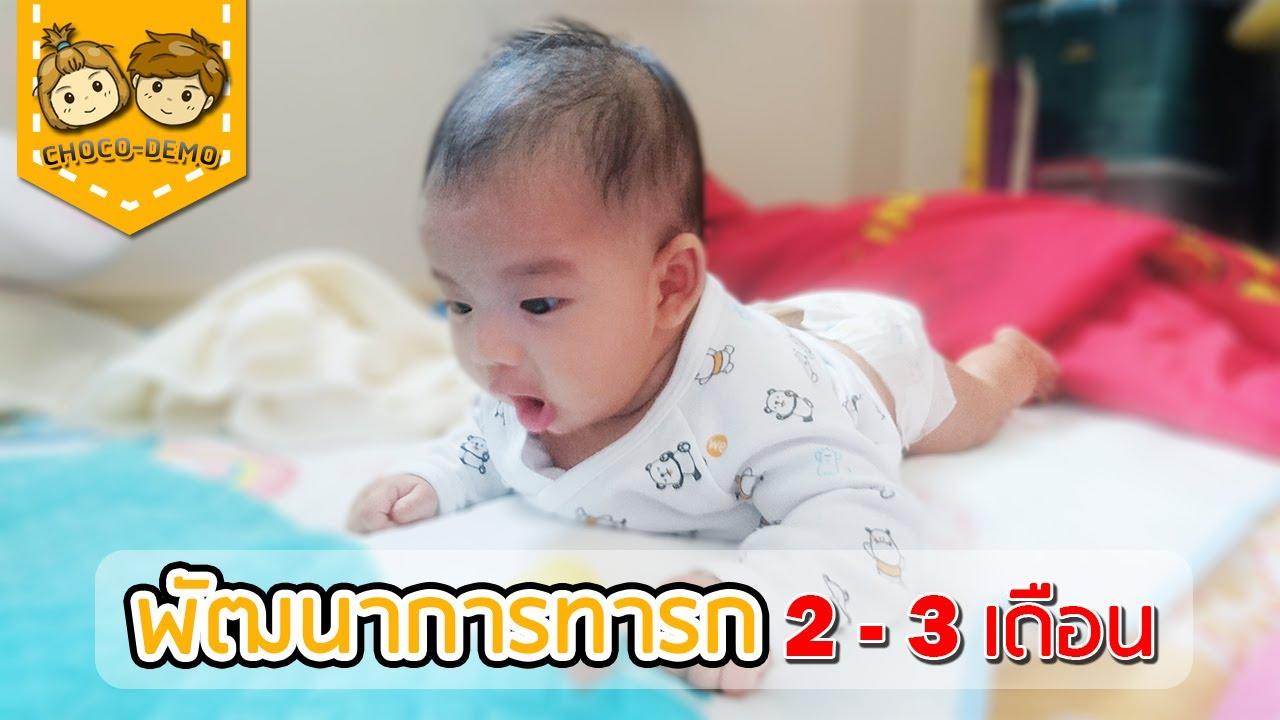 พัฒนาการทารก 2-3 เดือน หนูยิ้มได้แล้วนะ วิธีกระตุ้นพัฒนาการเด็ก