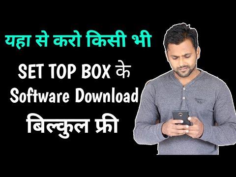 आज जानलो किसी भी Set Top Box के Software कहा से करे Download | Tech Dhingana