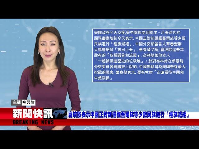 新聞快訊 - 新冠疫情及重點新聞即時更新 0120 2pm   美國 加州 紐約