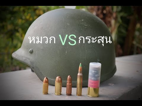 ทดสอบหมวกเคฟล่า ทบ.ไทย 9mm  .45  7.62x25  #12  5.56 [ARM&GUN]