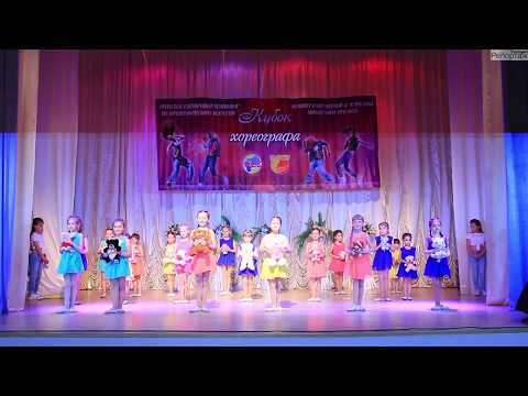 Образцовый коллектив студия современной хореографии ' Стиль жизни' - Детство