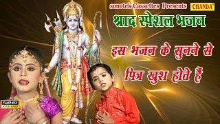 श्राद स्पेशल भजन : ईस भजन के सुनने से पित्र खुश होते हैं || Popular Ram Bhajan