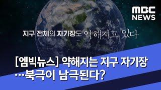[엠빅뉴스] 약해지는 지구 자기장…북극이 남극된다? (2020.06.03/5MBC뉴스)