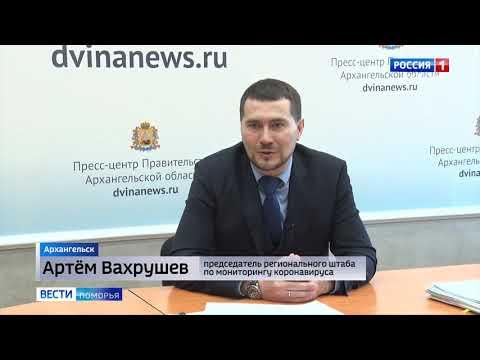На сегодняшний день новых заболевших коронавирусом в Архангельской области нет