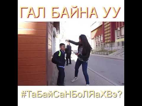 10 Year Old Smoking (Social Experiment in Mongolia) - Shocking Reactions I ТАНД ГАЛ БАЙНА УУ?