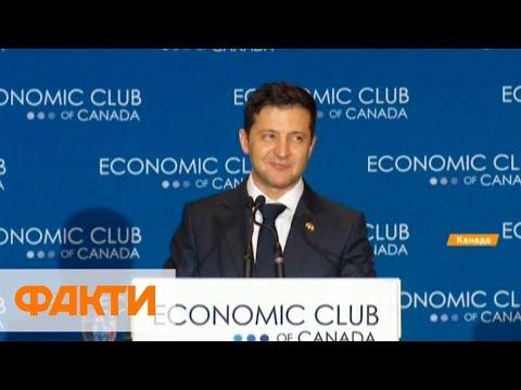 Зеленский призвал канадских бизнесменов инвестировать в Украину