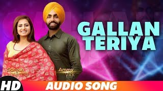 Gallan Teriya (Audio) | Ammy Virk | Sargun Mehta | Jaani | Sukh-E | Neetu Bhalla | New Song 2019
