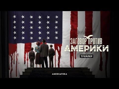 Заговор против Америки | Трейлер (2020)