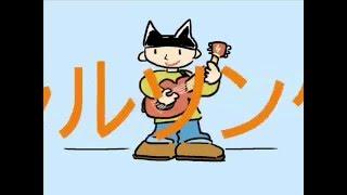 『コマーシャル ソング』 作詞・作曲:まひる (2016.2.14) とっておきの...