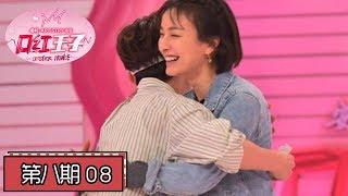 《口红王子》第8期:吴昕与何炅同框对视甜炸 被撩心跳飚125他却落泪了
