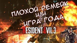 Обзор игры Resident Evil 3 (2020) - без спойлеров (почти)