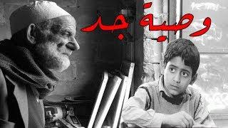 وصية جد لحفيدة لأول مرة في مصر شاعر يتحدث بثلاث اصوات _ الشاعر محمد القوصي