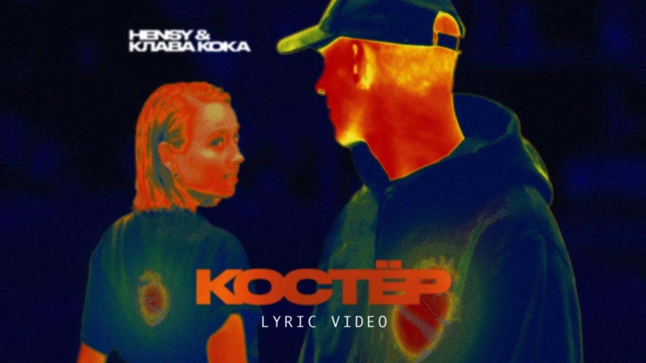 HENSY & Клава Кока - Костёр (Lyric video, 2020)