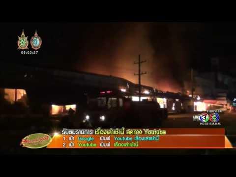 เรื่องเล่าเช้านี้ ไฟไหม้ร้านเฟอร์นิเจอร์ที่ชลบุรี ลามไหม้ร้านน้ำมันเครื่องไฮโดรลิคเสียหายหลายล้านบาท