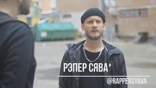 Рэпер Сява о сыкле Big Russian Boss,Музыке и Планах. Съемка клипа в Уфе
