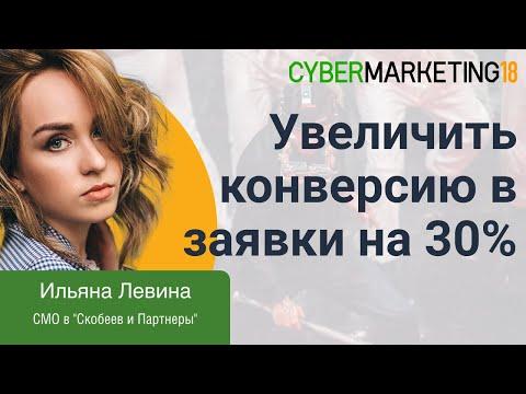 Как гарантированно увеличить конверсию в заявки на 30%. Ильяна Левина и Маргарита Баженова. Cyber18