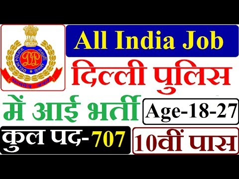 Delhi Police Recruitment 2018 | MTS Jobs | All India Vacancy | Apply Online