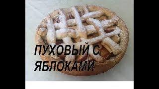 Пирог с яблоками// Простой рецепт сдобного теста