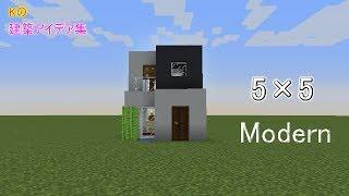 【マインクラフト】5×5 Modern【5×5 モダンハウスの作り方】建築アイデア集148