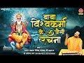 ब ब व श वकर म क ज स रचन vishwakarma puja 2019 devendra pathak ji vishwakarma jayanti mp3