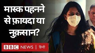 Corona Virus से बचने के लिए क्या आप भी Mask ख़रीद रहे हैं? जानिए क्या ये कारगर है? (BBC Hindi)