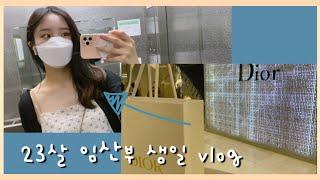 23살 임산부 생일 Vlog | 생일선물 언박싱, 잠실…