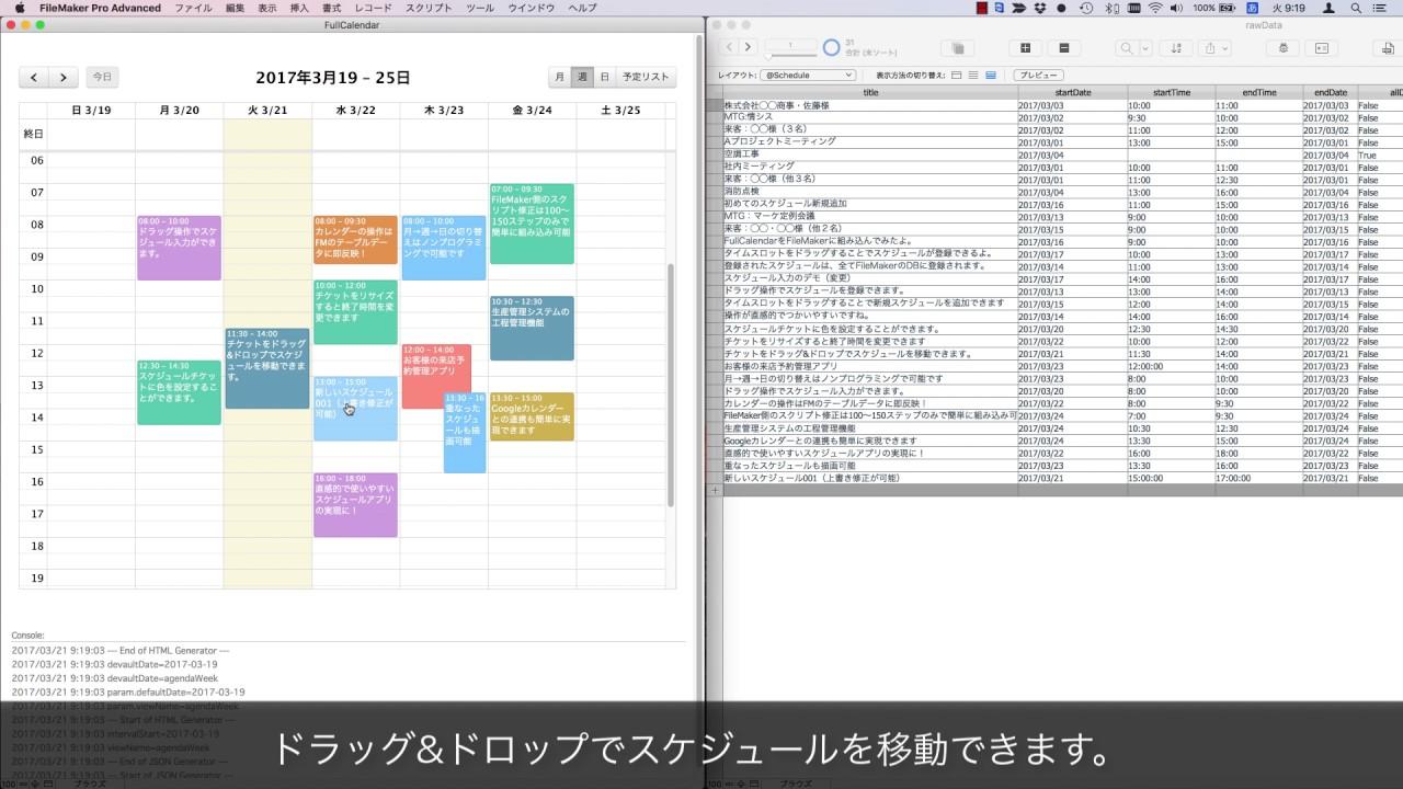googleカレンダーのような操作性をfilemakerで実現 youtube
