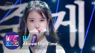 IU(아이유) - Above the Time(시간의 바깥) (Sketchbook) | KBS WORLD TV 200918